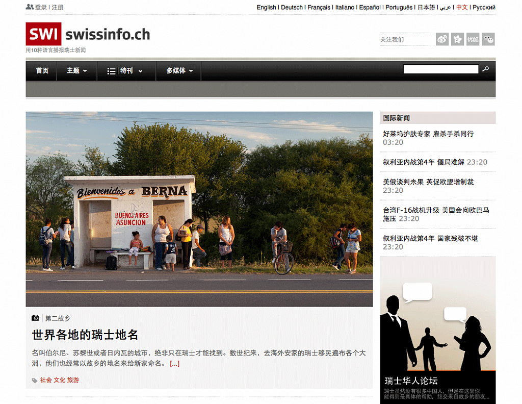 swissinfo-02-cn.png